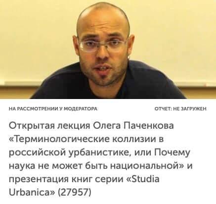 Олег Паченков. Открытая лекция