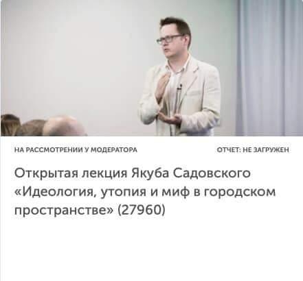 Якуб Садовский. Открытая лекция