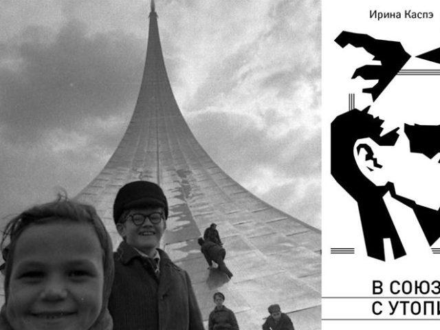 Лекция Ирины Каспэ «Границы утопии» и презентация книги