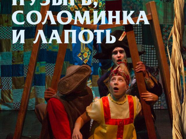 «Пузырь, соломинка и лапоть» Николай Коляда