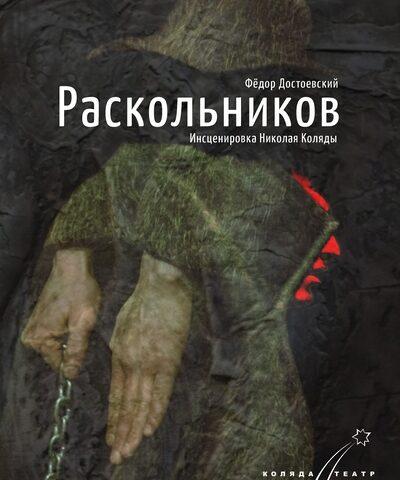 «Раскольников». Ф. Достоевский, Н. Коляда