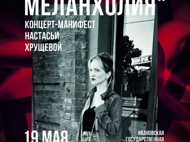 РУССКАЯ МЕЛАНХОЛИЯ концерт-манифест