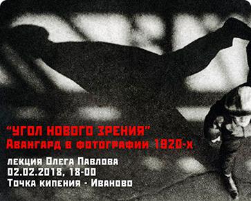 «УГОЛ НОВОГО ЗРЕНИЯ» АВАНГАРД В ФОТОГРАФИИ 1920Х»