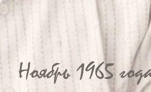 «Поэзия и живопись – андеграунд 60-х годов XX века. Заметки очевидца»