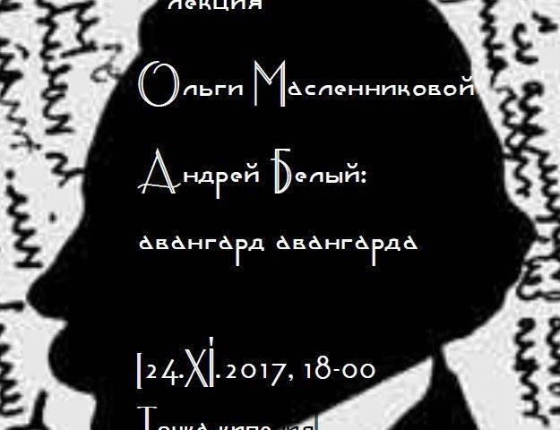 АНДРЕЙ БЕЛЫЙ: АВАНГАРД АВАНГАРДА