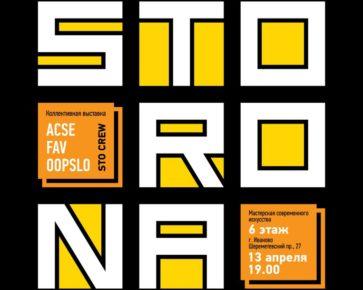 STORONA/СТОРОНА