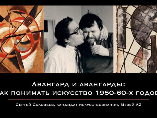 АВАНГАРД И АВАНГАРДЫ: КАК ПОНИМАТЬ ИСКУССТВО 1950-60-Х ГОДОВ