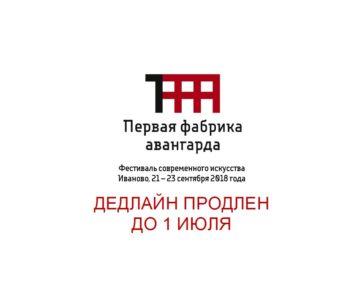 Срок приема заявок на фестиваль продлен до 1 июля