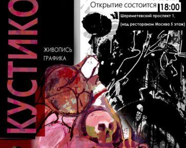 Выставка Дмитрия Кустикова «MOTUS FIGURA»