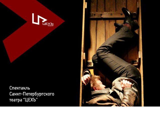 Спектакль Санкт-Петербургского театра «ЦЕХЪ» «ЭТО ВЫ, АНГЕЛЫ?»