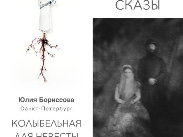 «Сказы» Фёдора Телкова и «Колыбельная для невесты» Юлии Бориссовой