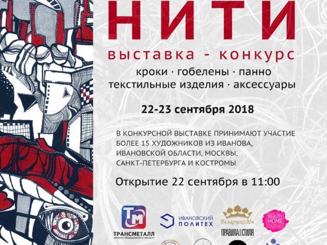Выставка НИТИ: Текстиль, аксессуары