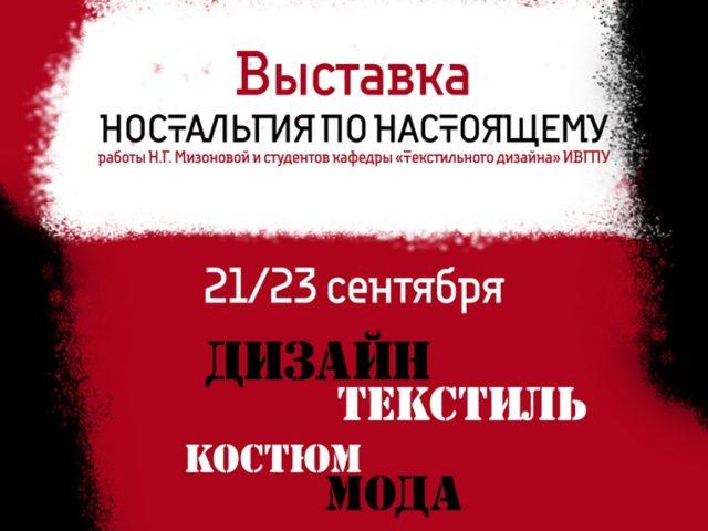 Выставка НОСТАЛЬГИЯ ПО НАСТОЯЩЕМУ — памяти Н.Г. Мизоновой