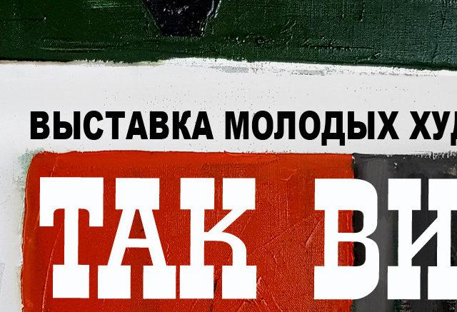 НОВЫЙ АВАНГАРД  (Я ТАК ВИЖУ)  Выставка молодых художников