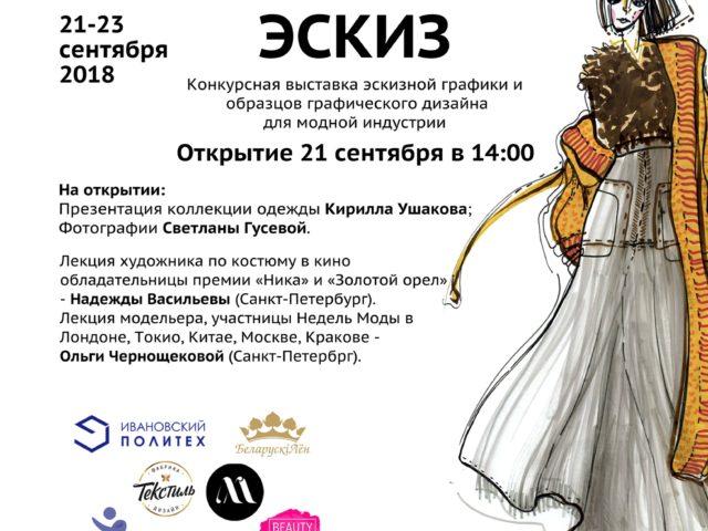 ЭСКИЗ: выставка эскизной графики и образцов графического дизайна