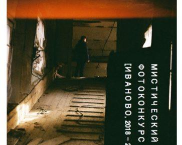 Фотоконкурс «Мистический город»