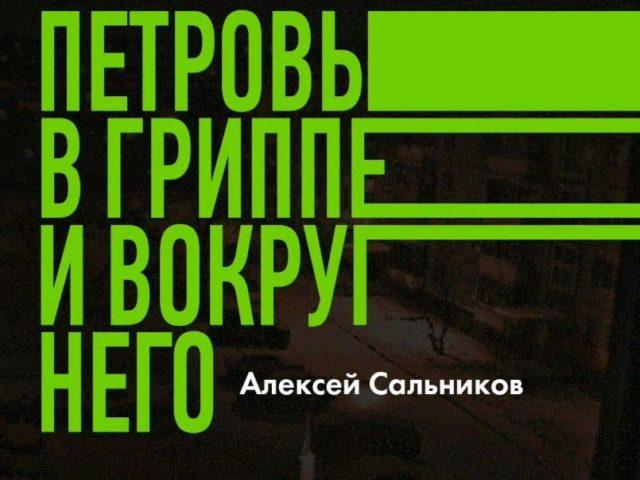 Встреча с Алексеем Сальниковым