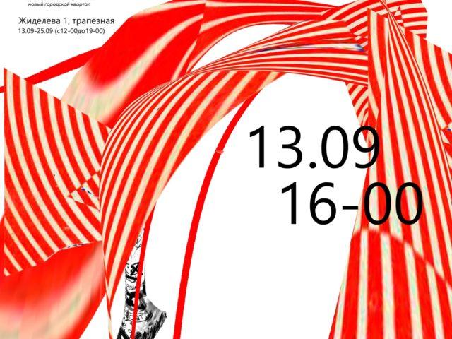 Открытие конкурсной выставки эскизной графики