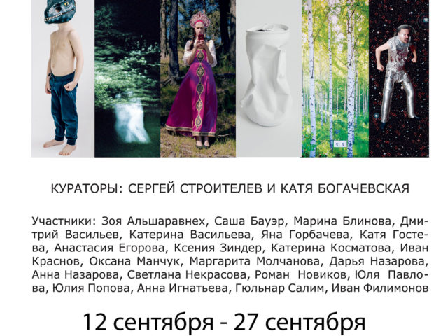 Открытие выставки «Будущее»