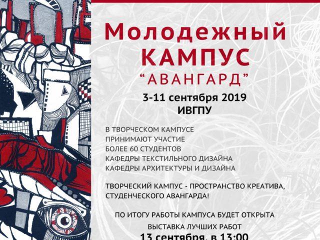 Открытие выставки проектов участников молодежного кампуса