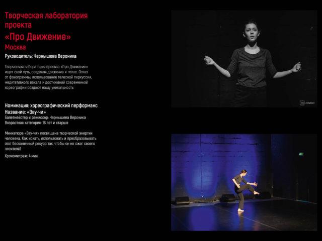 Открытые конкурсные просмотры / хореография