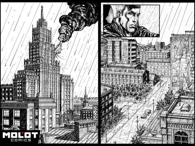 Лекция Андрея Россомахина «Ранний постсоветский комикс и проблемы патриотизма»