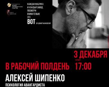 Встреча с Алексеем Шипенко
